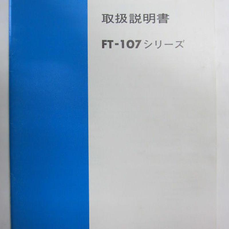 八重洲無線 FT-107シリーズ 取扱説明書 ★中古品・レア★