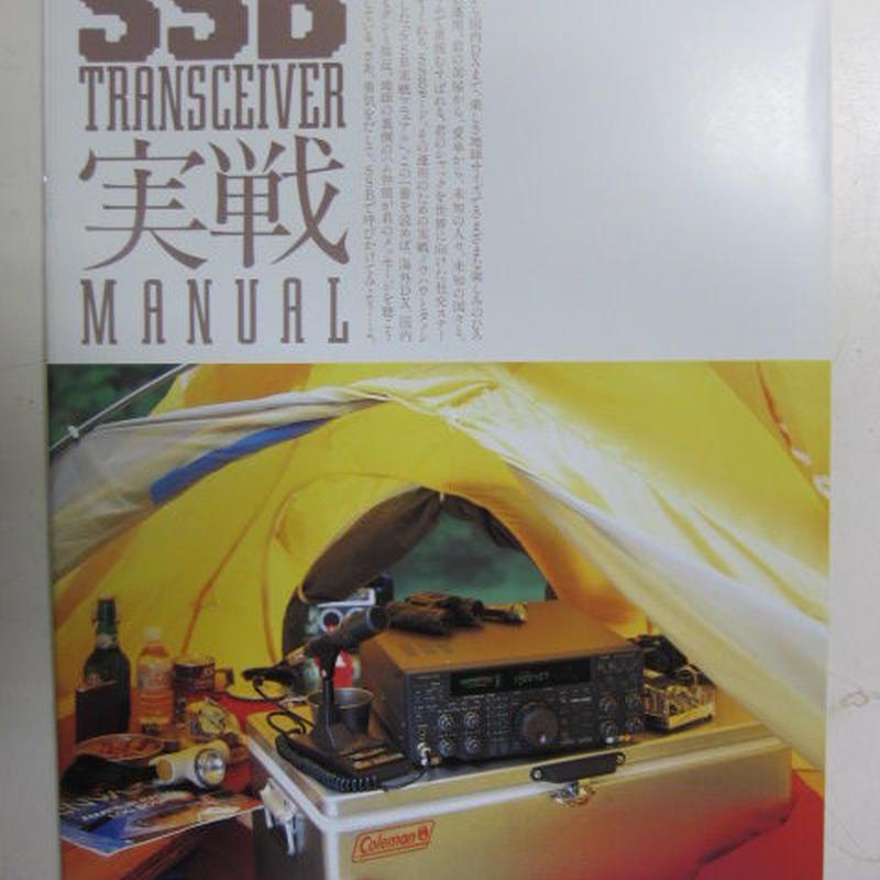 KENWOOD/ ケンウッド  SSB   TRANSCEIVER 実戦MANUAL ★中古品・レア★