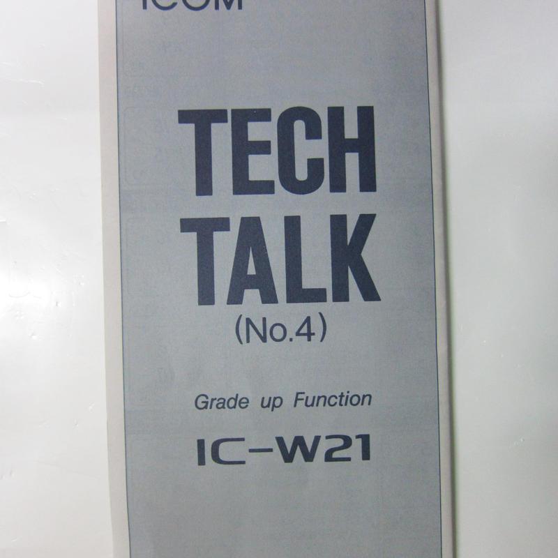 アイコム IC-W21のTECH TALK(NO.4)取扱説明書 ★中古品・レア★