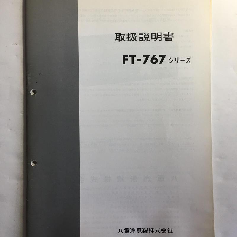 八重洲無線(株)  FT-767シリーズ取扱説明書★中古品★