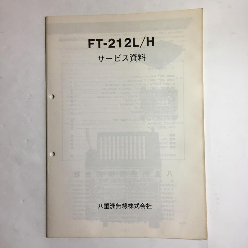 八重洲無線 FT-212L/H サービス資料★中古品★