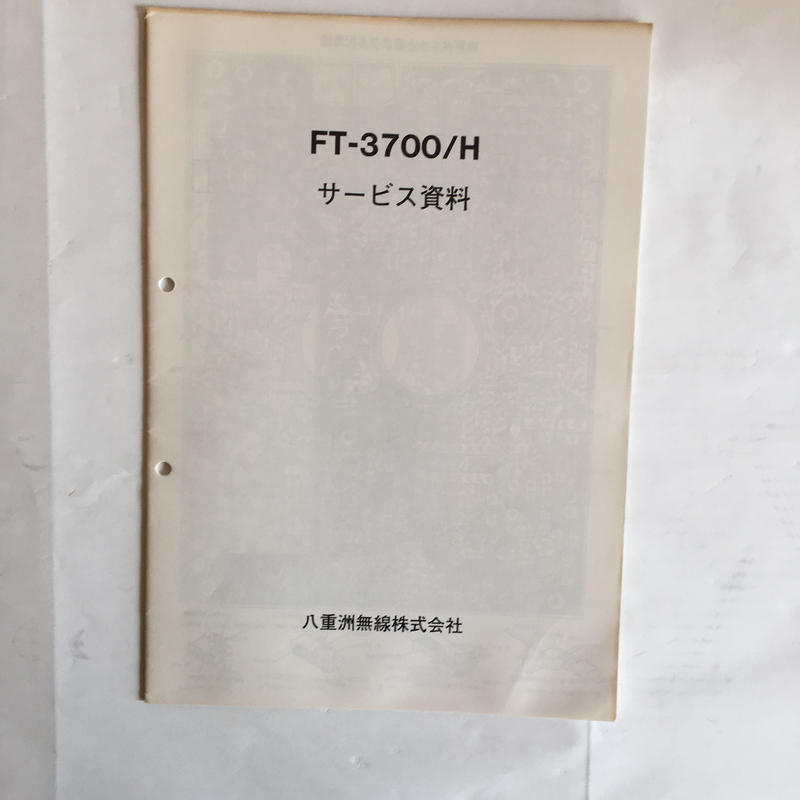 八重洲無線(株) FT-3700/H サービス資料 ★中古品★