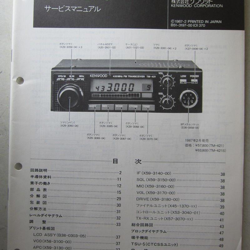 KENWOOD/ ケンウッド  TM-421/S  サービスマニュアル★中古品・希少品★
