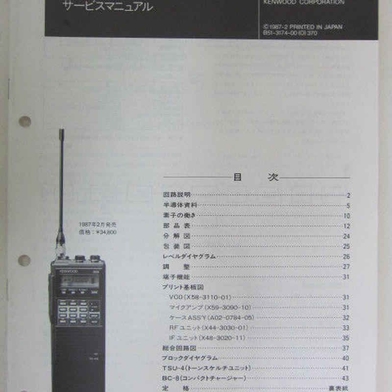 KENWOOD/ ケンウッド  TH-415  サービスマニュアル★中古品・貴重品★