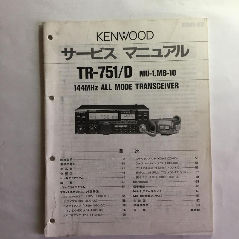 kENWOOD 144MHzオールモードトランシーバーTR-751/Dサービスマニュアル中古品