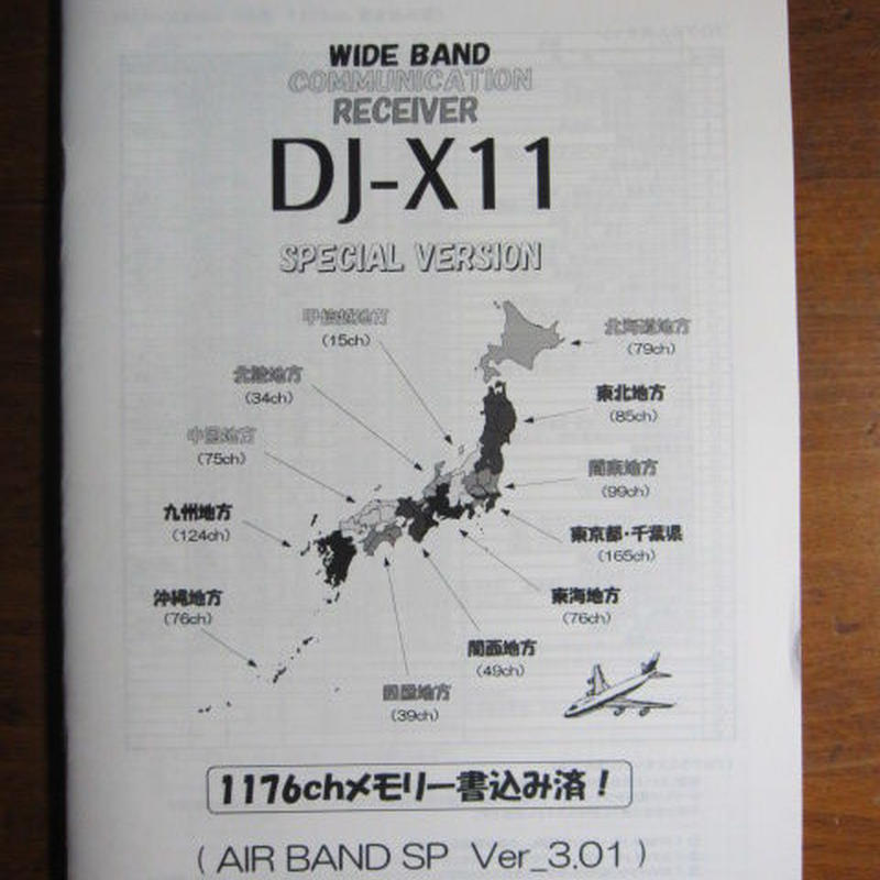 アルインコ DJ-X11 (AIR BAND SPECIAL Ver_3.01)周波数帳 ★中古品・レア★
