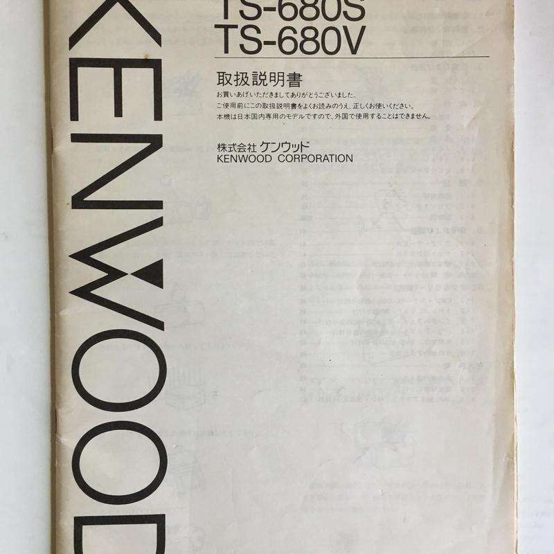 KENWOOD   TS-680S/V  取扱説明書★中古品★