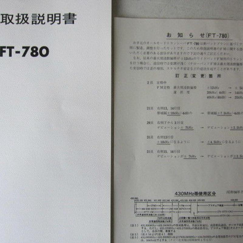 YAESU/八重洲/ヤエス FT-780 取扱説明書(お知らせ付)★中古品・貴重品★