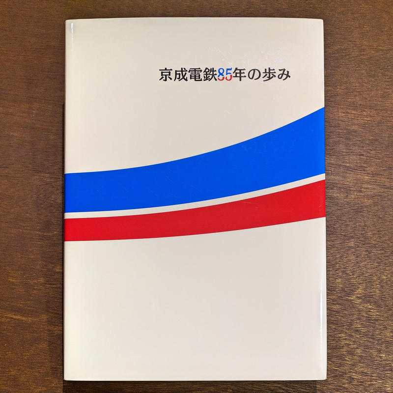 京成電鉄85年の歩み