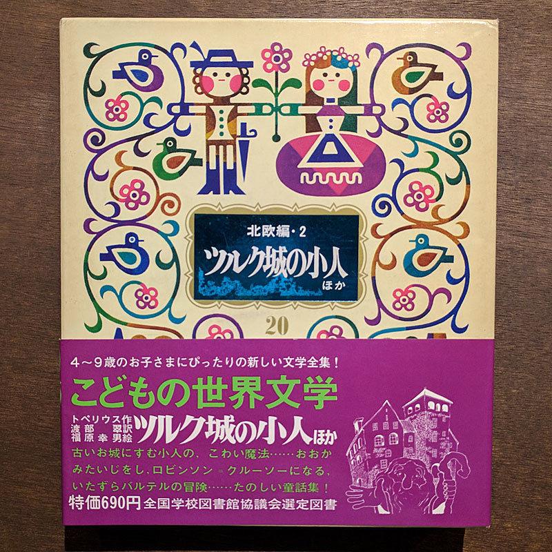 ツルク城の小人 ほか(こどもの世界文学20/北欧編・2)