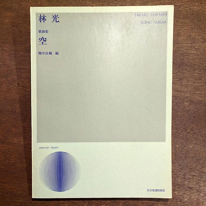 林光歌曲集『空』