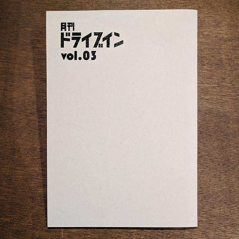 月刊ドライブイン vol.03
