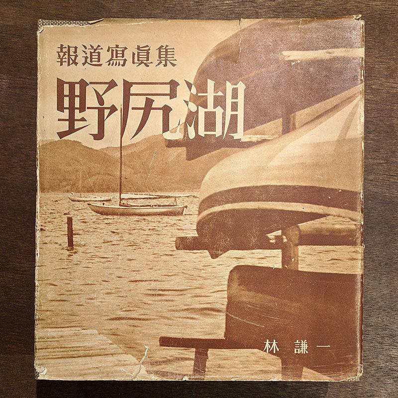 報道写真集 野尻湖