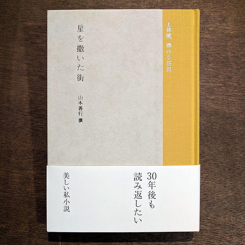 上林曉傑作小説集『星を撒いた街』