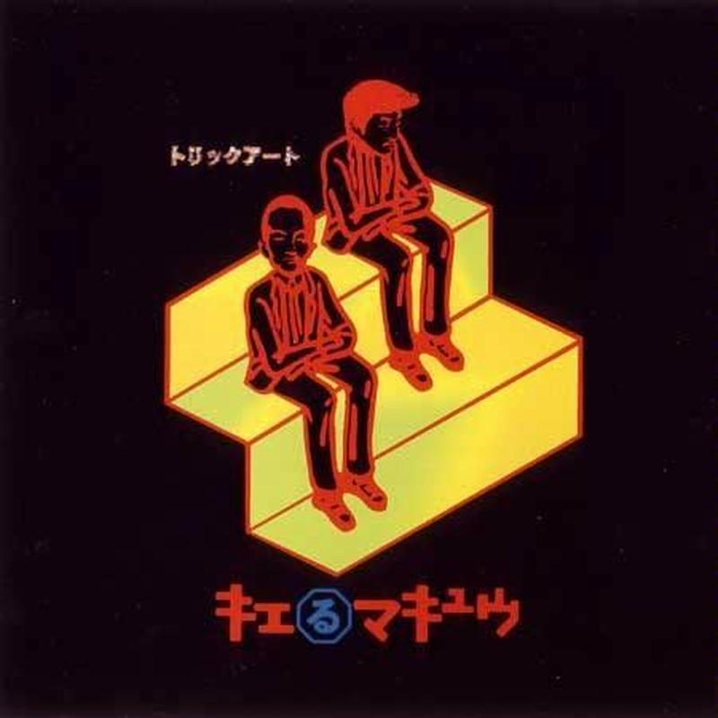 キエるマキュウ トリックアート【CD】