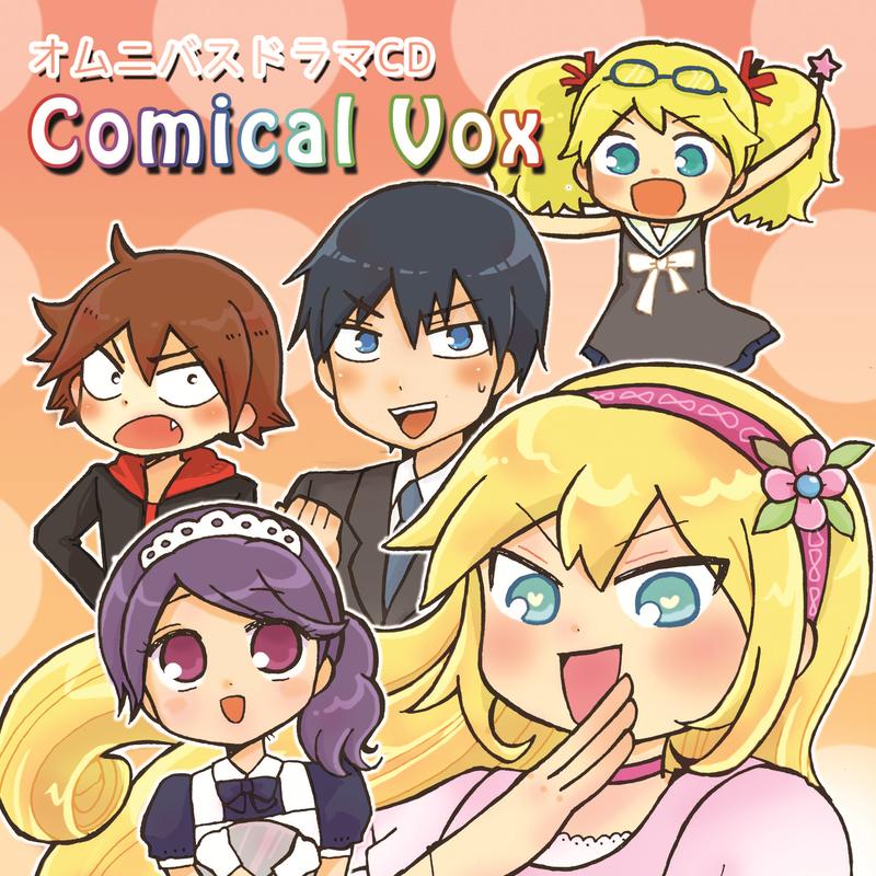 ボイスドラマ Comical Vox