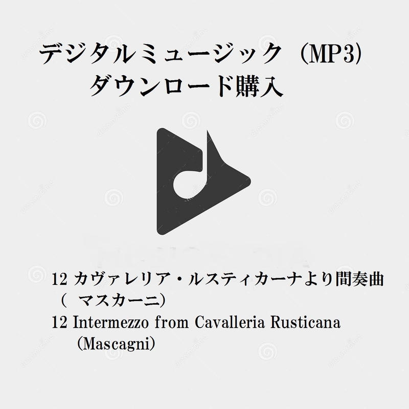 12 カヴァレリア・ルスティカーナより間奏曲