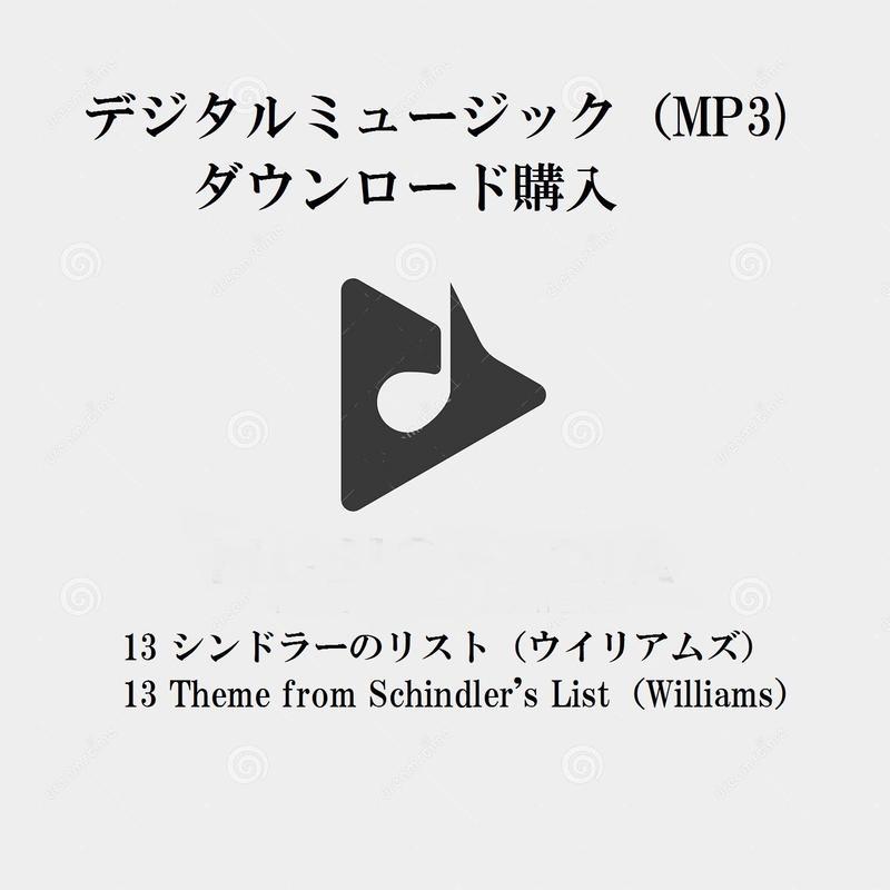 13 Schindler's List