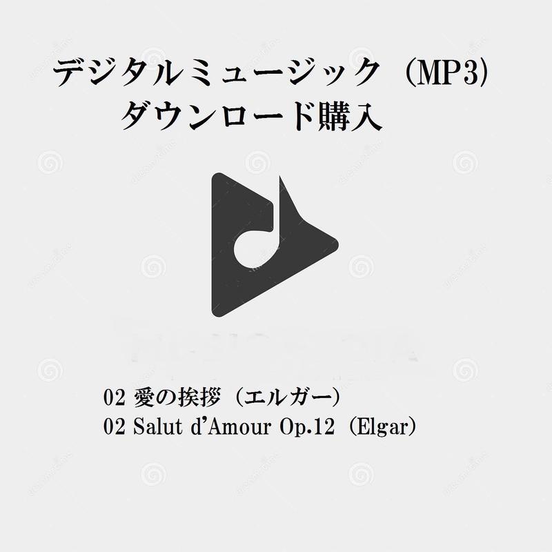 02 愛の挨拶(エルガー)
