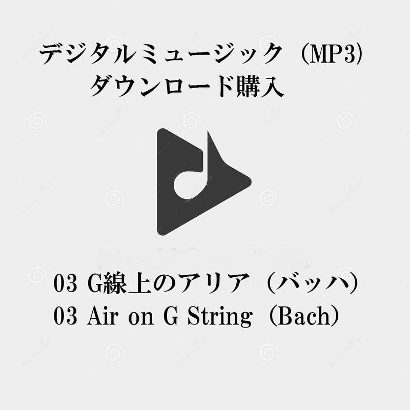 03 G線上のアリア