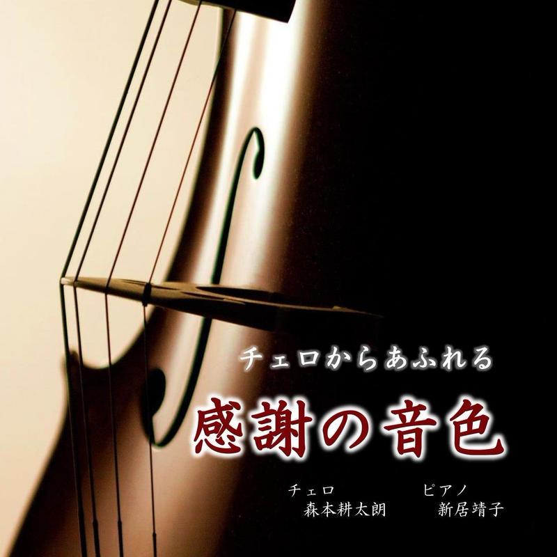 CD チェロからあるれる『感謝の音色』