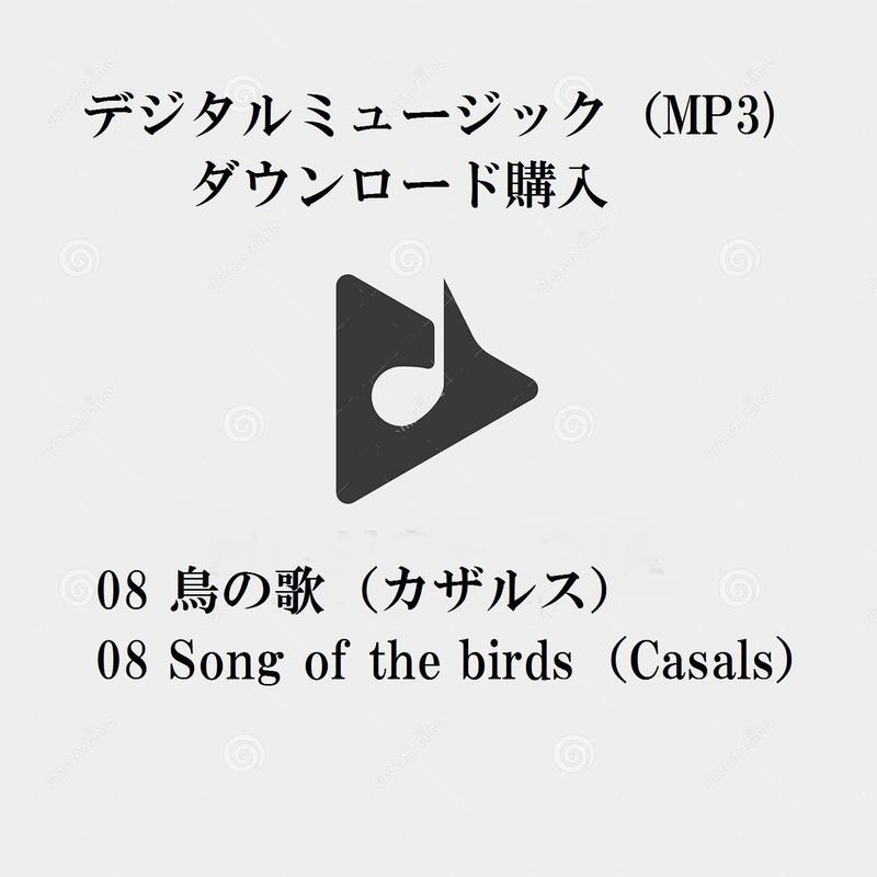 08 鳥の歌(カザルス)