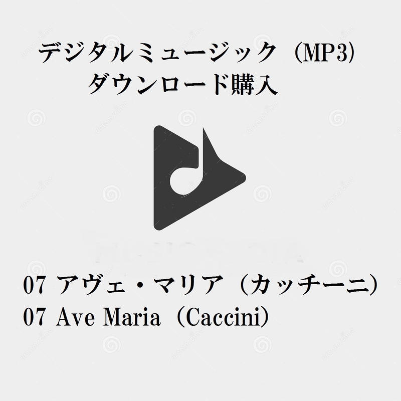 07 アヴェ・マリア(カッチーニ)