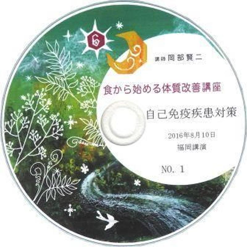 食から始める体質改善講座(CD2枚組)