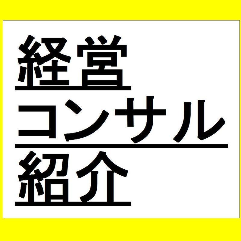 経営コンサルタント紹介料