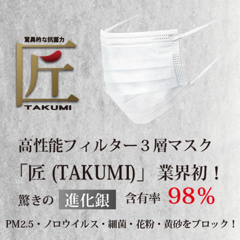 高性能フィルター3層マスク「匠 TAKUMI」