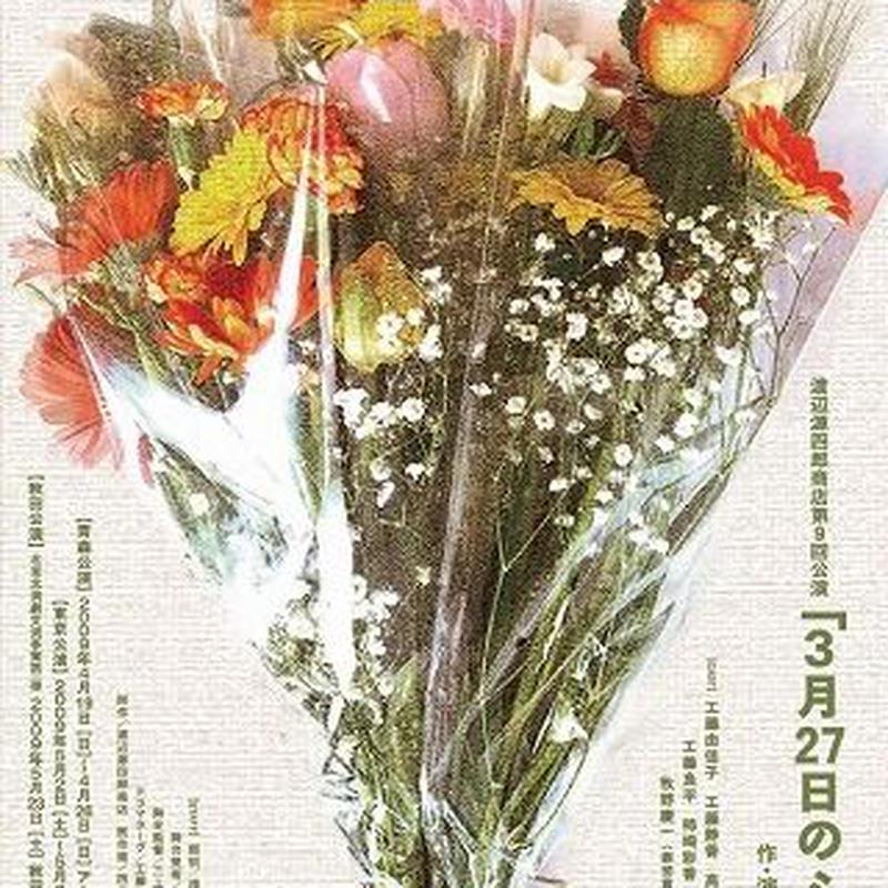 DVD『3月27日のミニラ』(作・演出:畑澤聖悟)