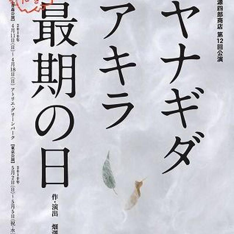 上演台本『ヤナギダアキラ最期の日』作:畑澤聖悟