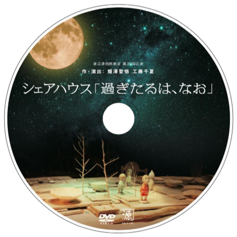 DVD『シェアハウス「過ぎたるは、なお」』作・演出:畑澤聖悟、工藤千夏