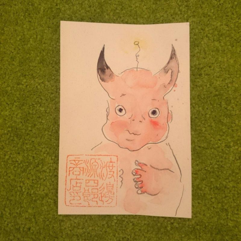 山下昇平となべげんのアートお化け屋敷 山下昇平ポストカードNo. 2