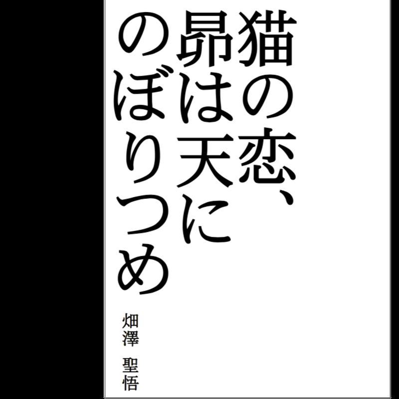 上演台本『猫の恋、昴は天にのぼりつめ』作:畑澤聖悟