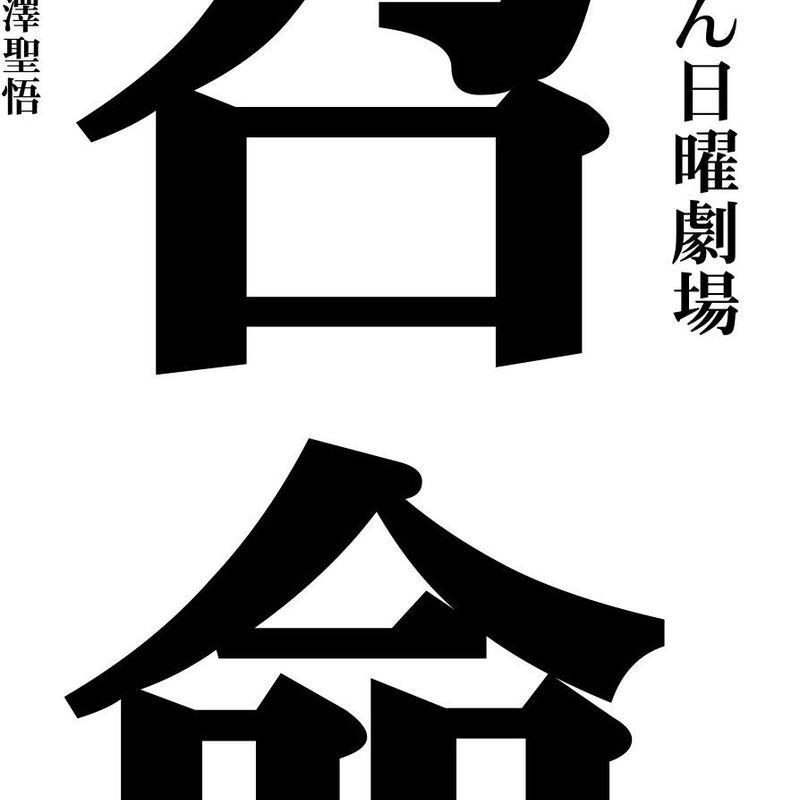 上演台本『召命 なべげん日曜劇場版』作:畑澤聖悟