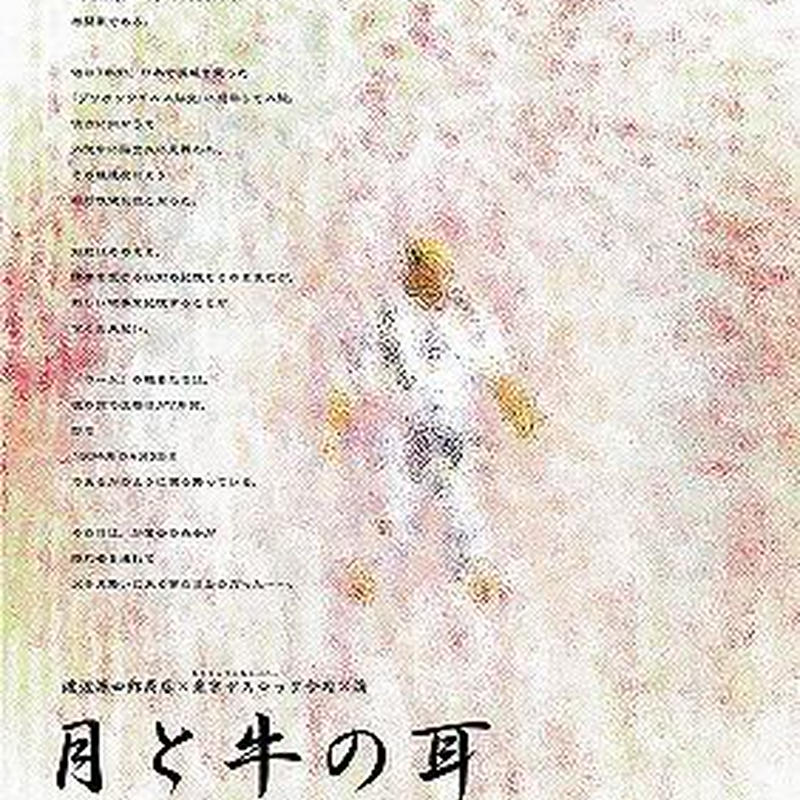 上演台本『月と牛の耳』作:畑澤聖悟