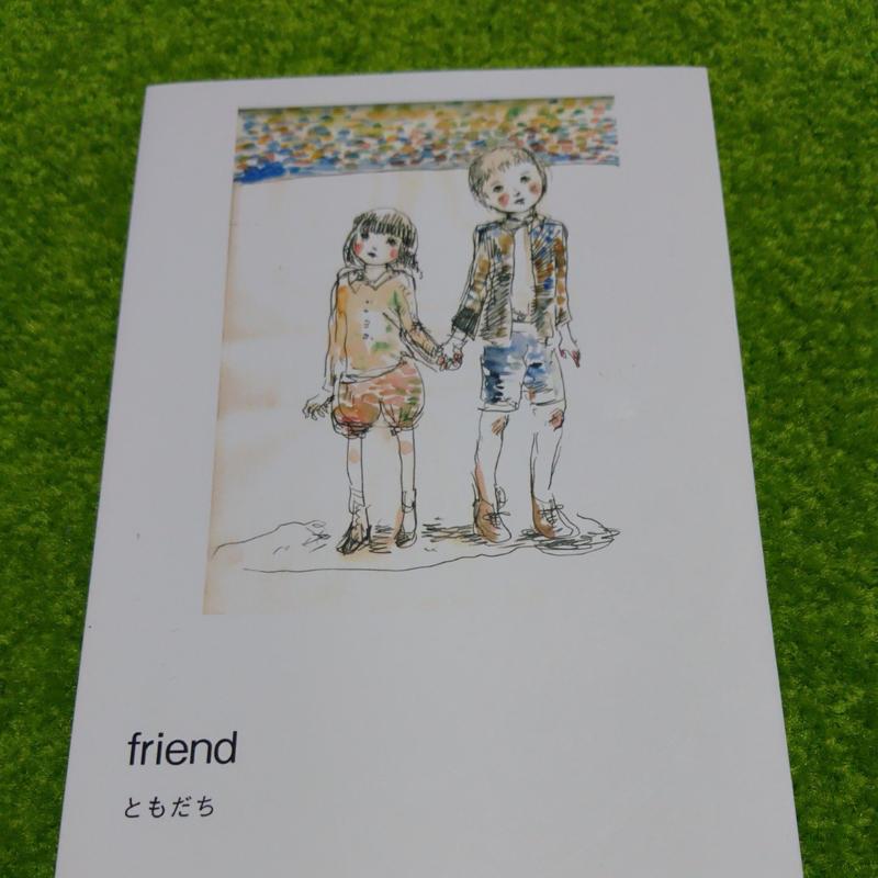 山下昇平イラスト集 「friend-ともだち-」
