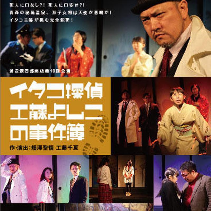 DVD『イタコ探偵工藤よしこの事件簿』(作・演出:畑澤聖悟/工藤千夏)