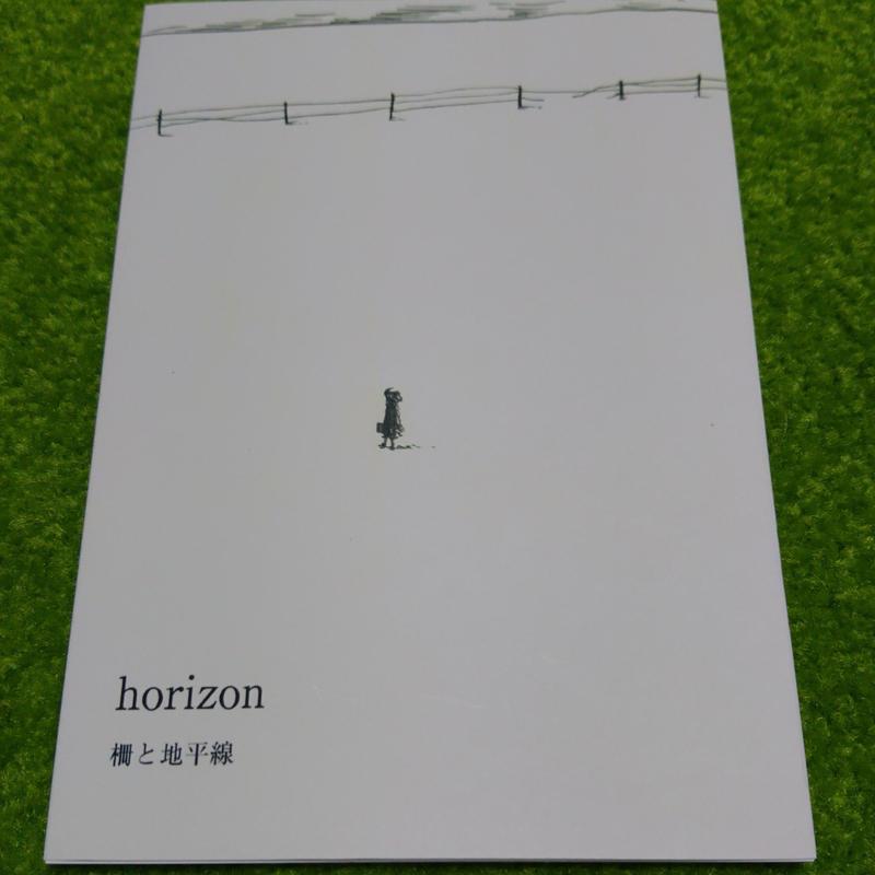 山下昇平イラスト集 「horizon-柵と地平線-」