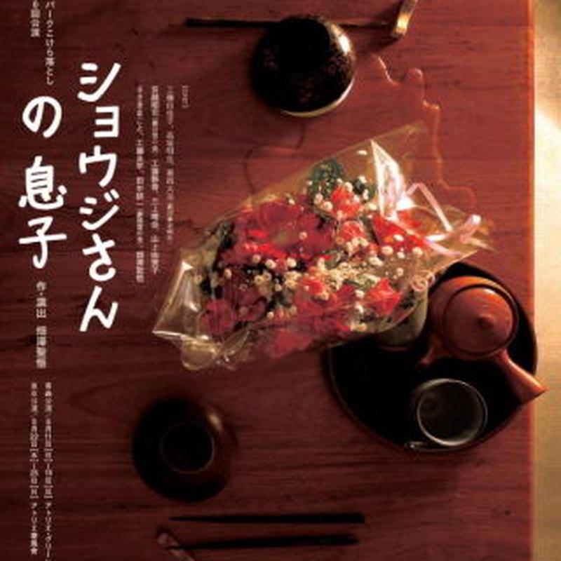 上演台本『ショウジさんの息子』作:畑澤聖悟