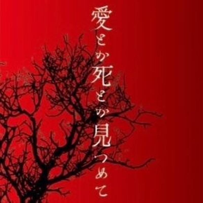 上演台本『愛とか死とか見つめて』作:工藤千夏