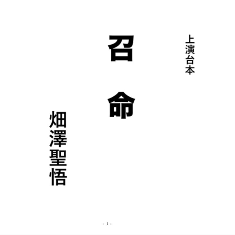 上演台本『召命』作:畑澤聖悟