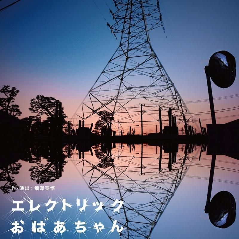 上演台本『エレクトリックおばあちゃん』畑澤聖悟