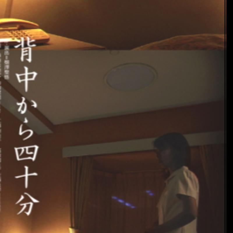 上演台本『背中から40分』作:畑澤聖悟