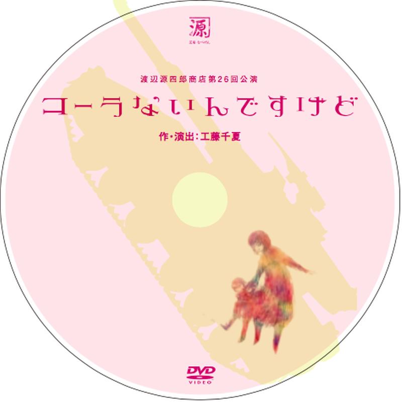 DVD『コーラないんですけど』(作・演出:工藤千夏)
