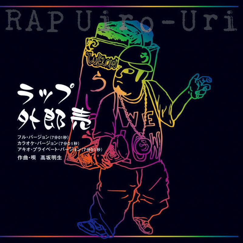 CD「ラップ外郎売」 作曲:高坂明生 演奏:渡辺源四郎商店