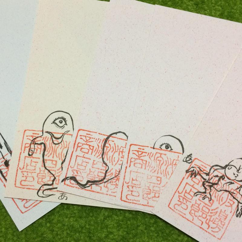 高坂明生ポストカード二枚組セット/「山下昇平となべげんのアートお化け屋敷」開催記念