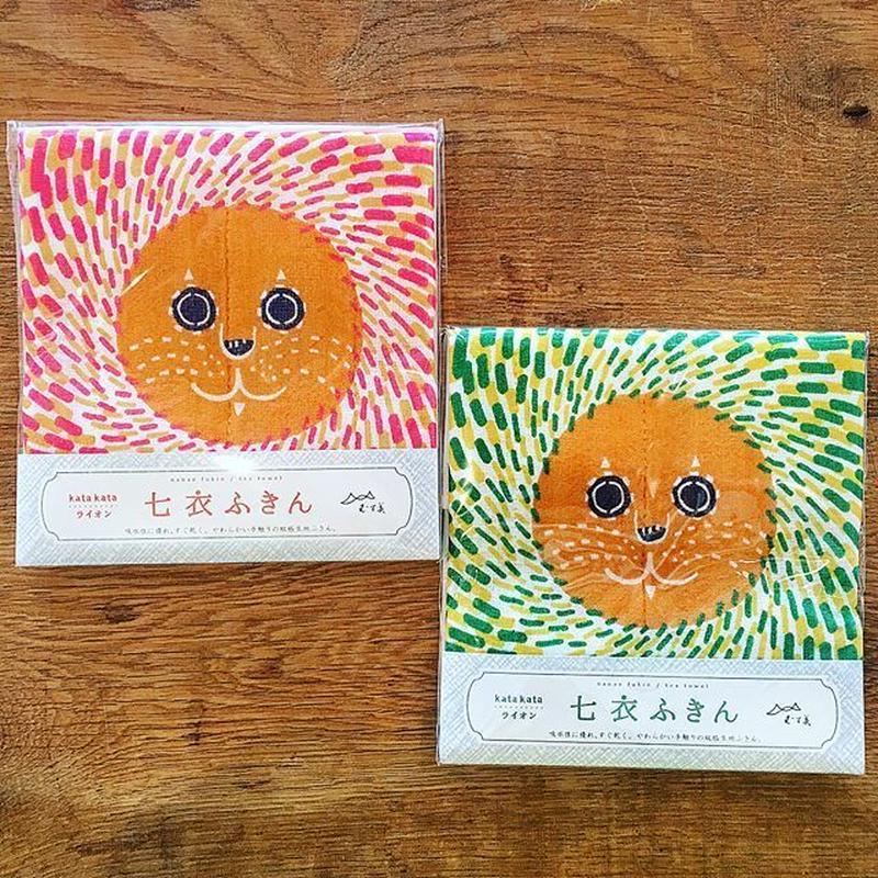 七衣ふきんkatakata ライオン