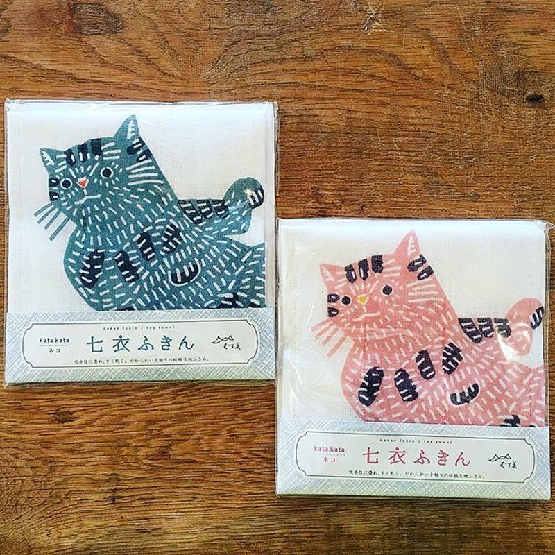 七衣ふきん katakata ネコ